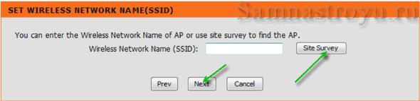 Нажимаем Site Survey для выбора беспроводной сети