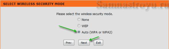 Выбираем режим безопасности для WiFi