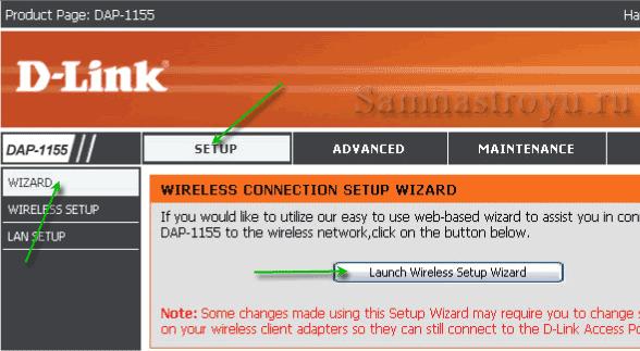 Заходим в Setup Wizard