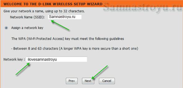 Придумываем имя и пароль для сети