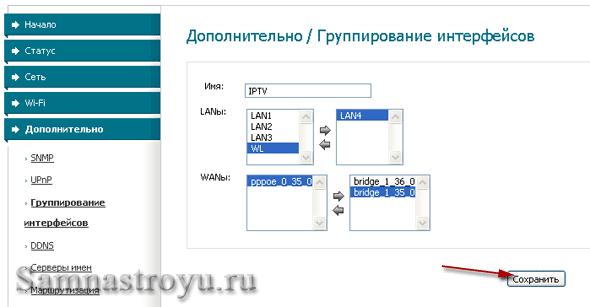 Объединяем LAN4 и Bridge-соединения