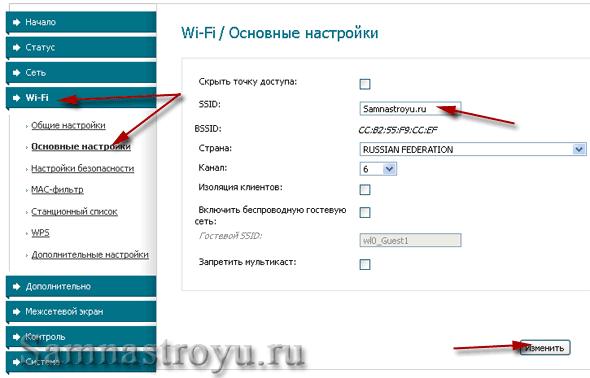 Настройка WiFi. Главное меню