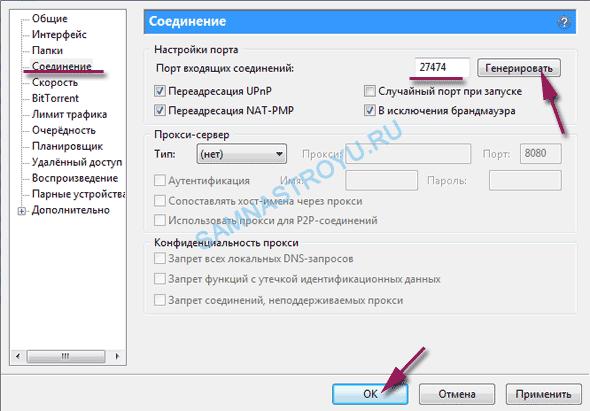 Скачать программе для увеличения скорости скачивания файлов