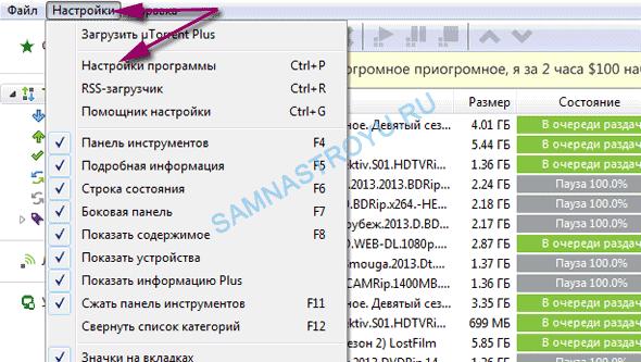 Utorrent (мю-торрент).