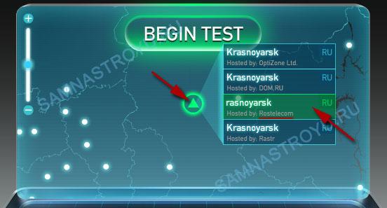 Выбираем сервер, до которого будет делаться тест для внутреннего трафика