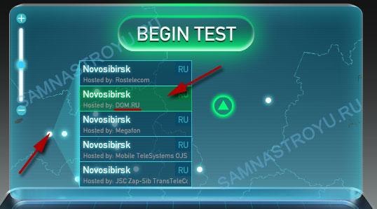 Выбираем сервер, до которого будет делаться тест для внешнего трафика