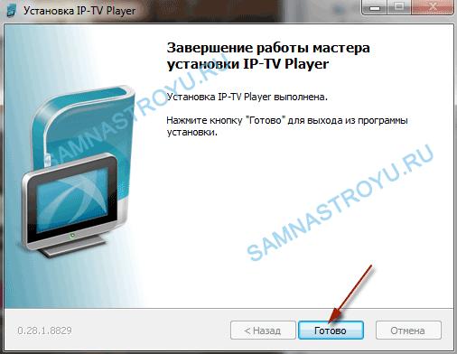 Завершение установки IPTV Player