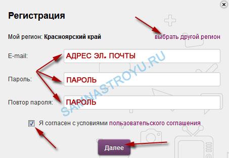 Вводим E-mail и пароль при регистрации