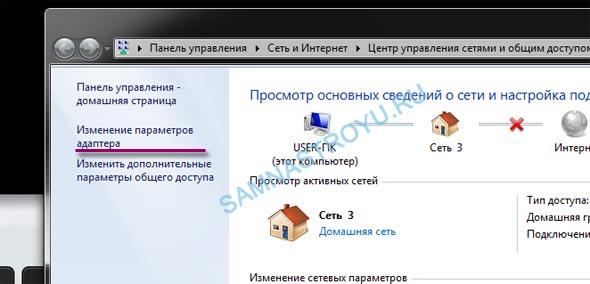 Кликаем на Изменение параметров адаптера