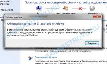 Конфликт IP-адресов Windows