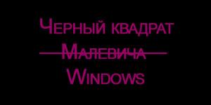 Черный экран и курсор после загрузки Windows. Личный опыт решения проблемы