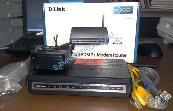 Универсальный роутер D-LINK DSL-2640U, способный работать как ADSL модем